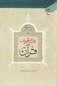 تبیین باورهای شیعی - جلد پنجم: عدم تحریف قرآن