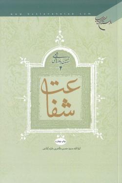 تبیین باورهای شیعی - جلد چهارم: شفاعت