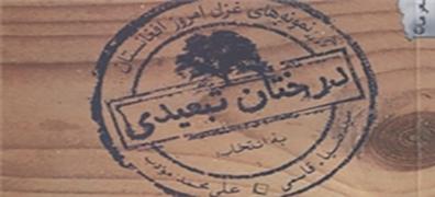 آینهای از غزل افغانستان به روایت درختان تبعیدی
