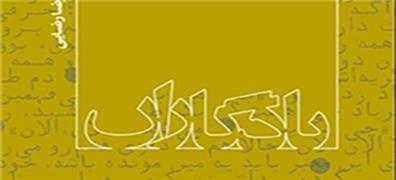 کتابی درباره «شهید غلامرضا رضایی» منتشر شد