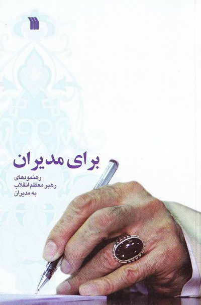 چاپ دوازدهم کتاب «برای مدیران» به بازار نشر آمد
