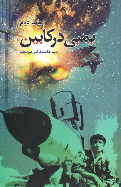 شبح مرگ بر کنفرانسِ سران؛ بغداد در آتش