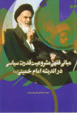 مبانی فقهی مشروعیت قدرت سیاسی در اندیشه امام خمینی (ره)