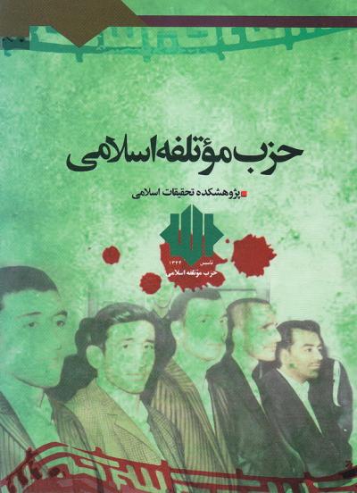 جریان شناسی حزب موتلفه اسلامی