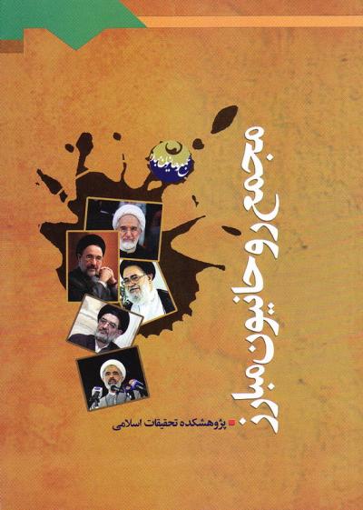 مجمع روحانیون مبارز