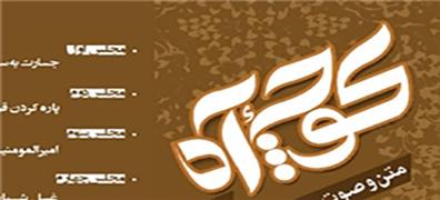انتشار مجموعه اشعار «کوچه آه» درباره حضرت زهرا (س)