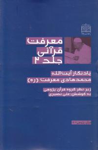 معرفت قرآنی: یادنگار آیت الله محمدهادی معرفت (ره) - جلد دوم