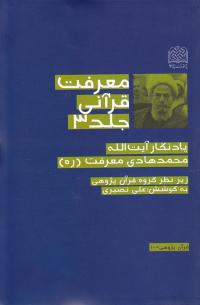 معرفت قرآنی: یادنگار آیت الله محمدهادی معرفت (ره) - جلد سوم