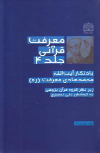 معرفت قرآنی: یادنگار آیت الله محمدهادی معرفت (ره) - جلد چهارم