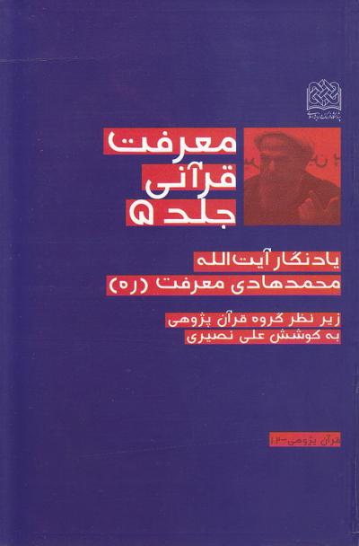 معرفت قرآنی: یادنگار آیت الله محمدهادی معرفت (ره) - جلد پنجم