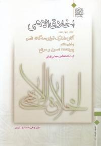 اخلاق الاهی - جلد چهاردهم (بخش هفتم): پیوندها: اصول و موانع