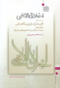اخلاق الاهی - جلد سیزدهم (بخش ششم): محبت، توکل، رضا، تسلیم، انس، شوق
