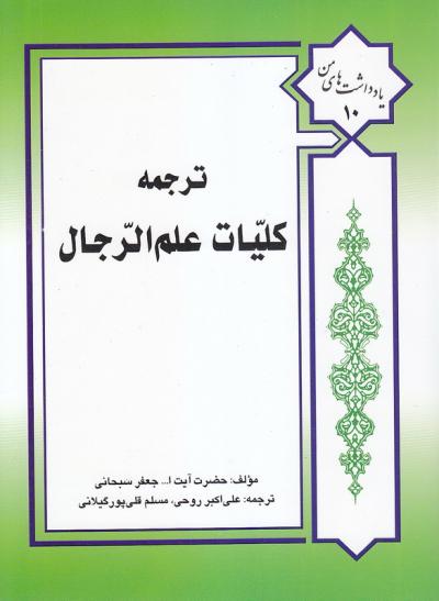 ترجمه کلیات علم الرجال