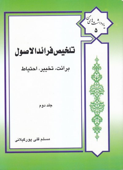 تلخیص فرائد الاصول - جلد دوم: برائت، تخییر، احتیاط