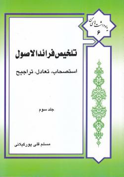 تلخیص فرائد الاصول - جلد سوم: استصحاب، تعادل، تراجیح