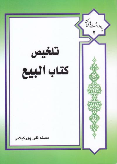 تلخیص کتاب البیع - جلد دوم