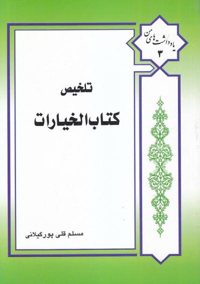 تلخیص کتاب الخیارات - جلد سوم