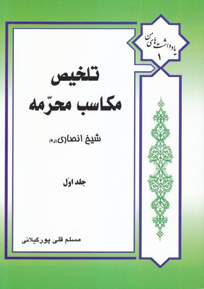 تلخیص مکاسب محرمه شیخ انصاری رحمه الله - جلد اول