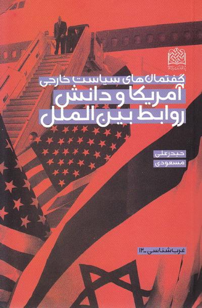 گفتمان های سیاست خارجی آمریکا و دانش روابط بین الملل