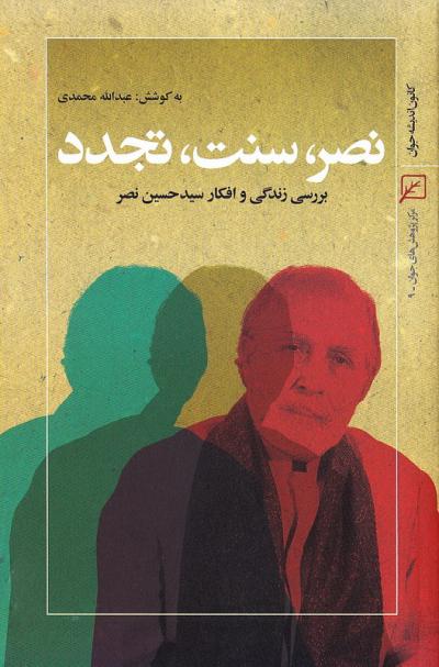 نصر، سنت، تجدد: بررسی زندگی و افکار سید حسین نصر