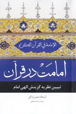 امامت در قرآن: تبیین نظریه گزینش الهی امامت در قرآن کریم