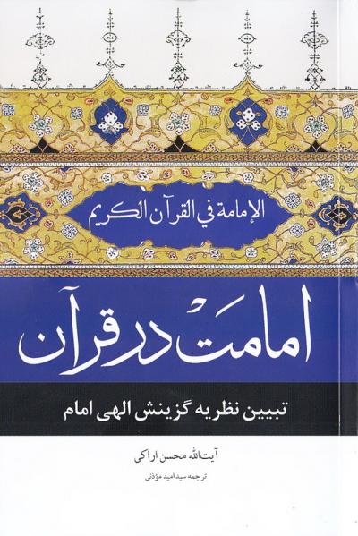 کتاب «امامت در قرآن» آیت الله محسن اراکی به چاپ دوم می رسد.