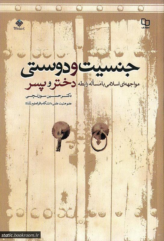 جنسیت و دوستی: مواجهه ای اسلامی با مساله رابطه دختر و پسر