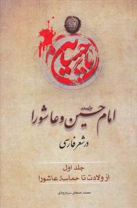 امام حسین (ع) و عاشورا در شعر فارسی - جلد اول: از ولادت تا حماسه عاشورا