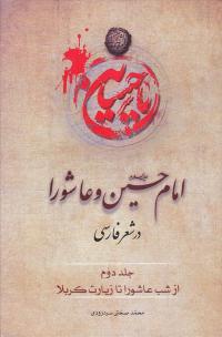 امام حسین (ع) و عاشورا در شعر فارسی (دوره دو جلدی)