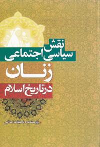 نقش سیاسی و اجتماعی زنان در تاریخ اسلام