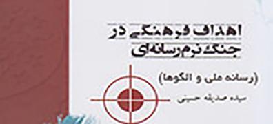 بررسی «اهداف فرهنگی در جنگ نرم رسانهای» در یک کتاب