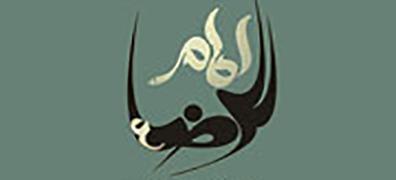 فراخوان هشت جشنواره رضوی کانون