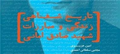 «تاریخ شفاهی زندگی و مبارزات شهید صادق امانی» منتشر شد