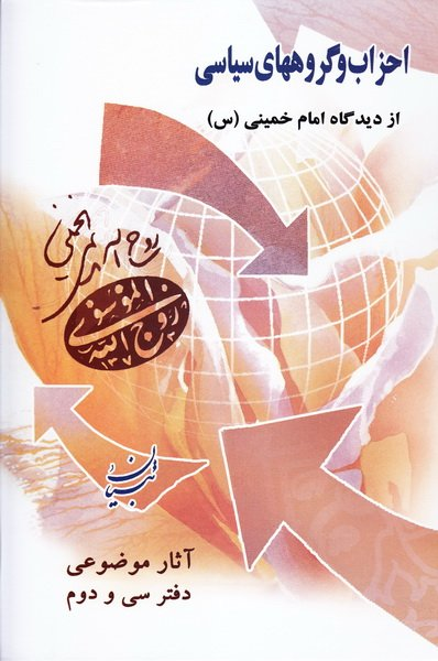 احزاب و گروه های سیاسی از دیدگاه امام خمینی (س)