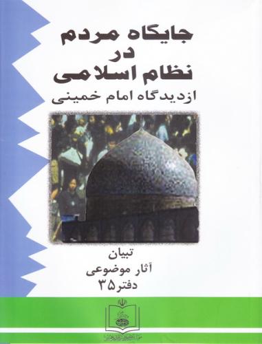جایگاه مردم در نظام اسلامی از دیدگاه امام خمینی (س) (چاپ چهارم)