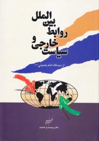 سیاست خارجی و روابط بین الملل از دیدگاه امام خمینی (س)