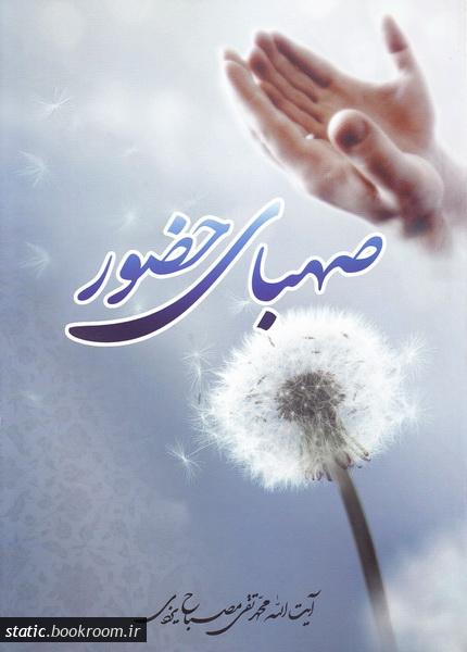 نگاهی به جدیدترین آثار آیت الله مصباح یزدی در نمایشگاه قرآن