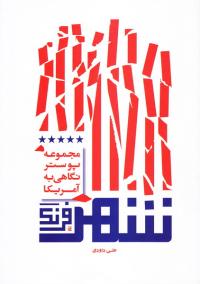 شهر فرنگ: 57 پوستر با موضوع آمریکا