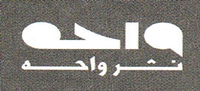 همسر شهید آوینی در پی ترجمه آثار اوست