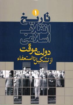 تاریخ انقلاب اسلامی - جلد اول: دولت موقت از تشکیل تا استعفاء