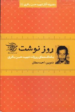 روزنوشت: یادداشت های روزانه شهید حسن باقری