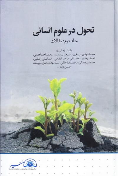 تحول در علوم انسانی - جلد دوم: مقالات