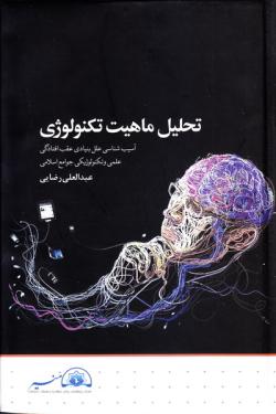 تحلیل ماهیت تکنولوژی: آسیب شناسی علل بنیادی عقب افتادگی علمی و تکنولوژیکی جوامع اسلامی