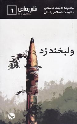 قلم رصاص - جلد ششم: و لبخند زد
