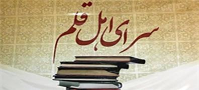 برنامههای خانه کتاب در نمایشگاه کتاب تهران تشریح شد