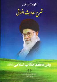 لوح فشرده طراوت بندگی: شرح احادیث اخلاقی رهبر معظم انقلاب اسلامی (مد ظله العالی)