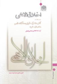 اخلاق الاهی - جلد هشتم (بخش اول): توبه