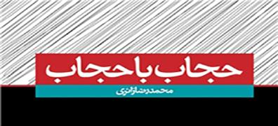 گزارشی از رونمایی دو کتاب «حجاب با حجاب» و «سبک زندگی»