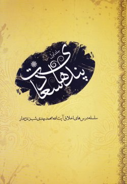 پندهای سعادت: سلسله مباحث اخلاقی آیت الله محمدمهدی شب زنده دار - جلد اول