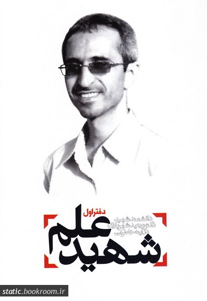 شهید علم - دفتر اول: دانشمند شهید دکتر مجید شهریاری در آینه خاطرات